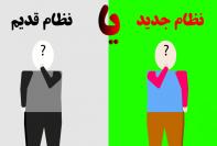 داوطلبان کنکور نظام قدیم قربانی نظام جدیدیها؟!